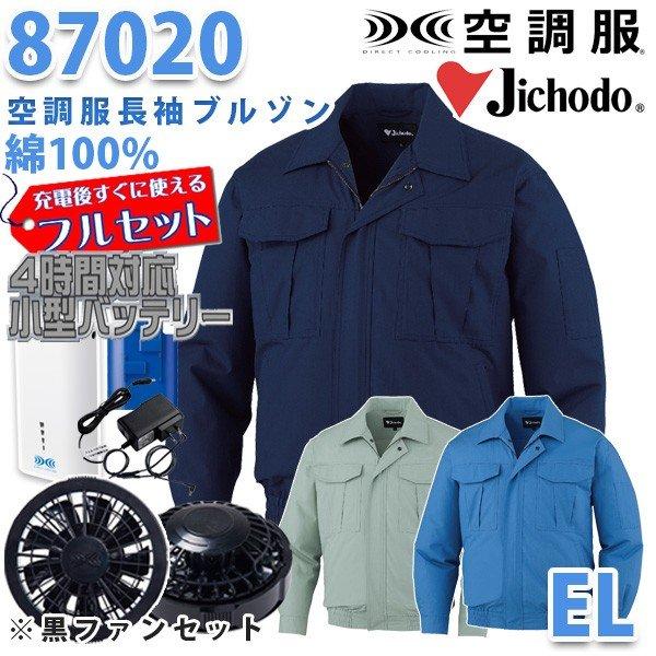 自重堂 87020 空調服フルセット4時間対応 長袖ブルゾン 綿100%【3L】【ブラックファン】SALEセール