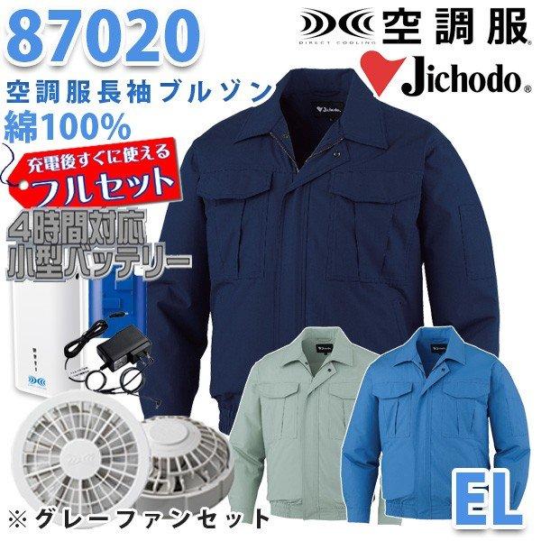 自重堂 87020 空調服フルセット4時間対応 長袖ブルゾン 綿100%【3L】【グレーファン】SALEセール