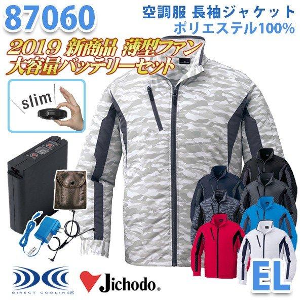 【2019新作 新・薄型ファン】Jichodo 87060 (EL) [空調服フルセット8時間対応] 長袖ジャケット 自重堂☆SALEセール