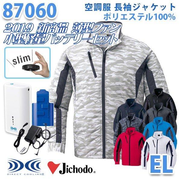 【2019新作 新・薄型ファン】Jichodo 87060 (EL) [空調服フルセット4時間対応] 長袖ジャケット 自重堂☆SALEセール