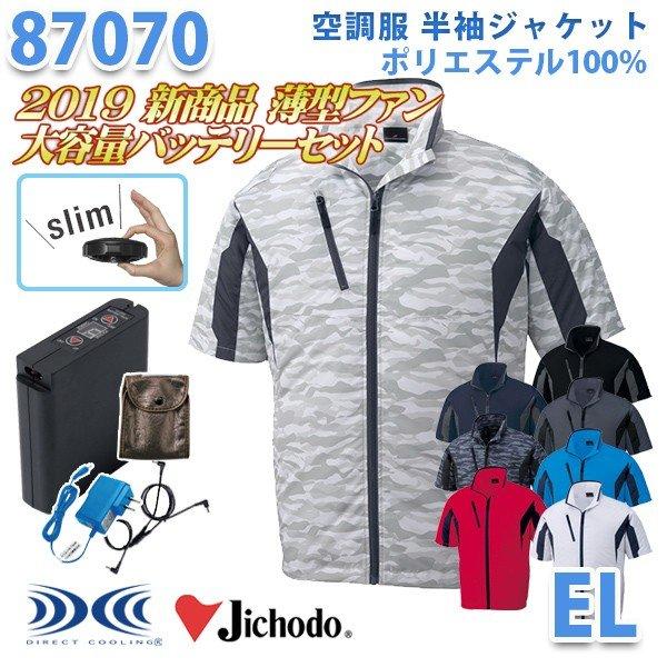 【2019新作 新・薄型ファン】Jichodo 87070 (EL) [空調服フルセット8時間対応] 半袖ジャケット 自重堂☆SALEセール