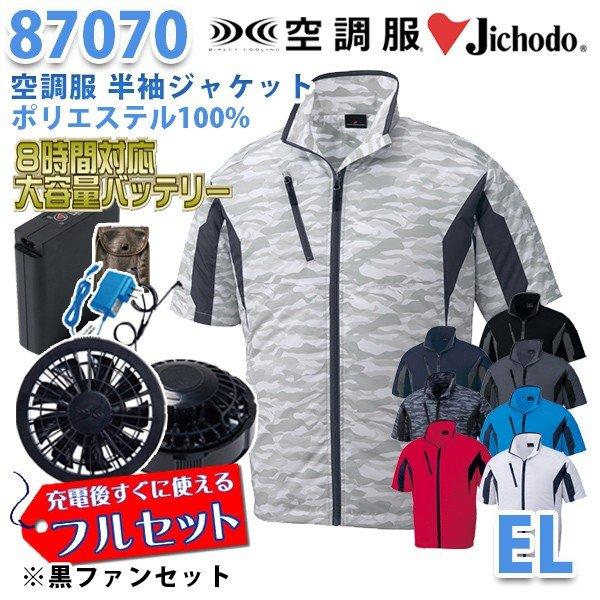 【2019新作】Jichodo 87070 (EL) [空調服フルセット8時間対応] 半袖ジャケット【ブラックファン】自重堂☆SALEセール