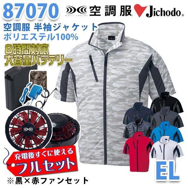 【2019新作】Jichodo 87070 (EL) [空調服フルセット8時間対応] 半袖ジャケット【黒×赤ファン】自重堂☆SALEセール