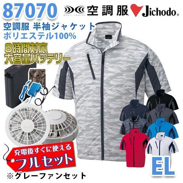 【2019新作】Jichodo 87070 (EL) [空調服フルセット8時間対応] 半袖ジャケット【グレーファン】自重堂☆SALEセール