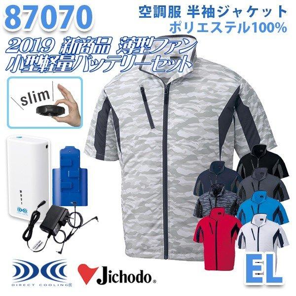 【2019新作 新・薄型ファン】Jichodo 87070 (EL) [空調服フルセット4時間対応] 半袖ジャケット 自重堂☆SALEセール