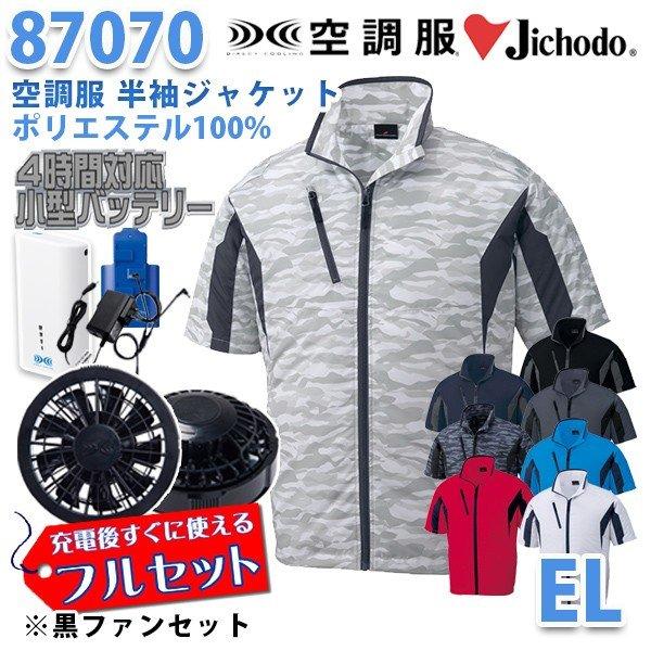 【2019新作】Jichodo 87070 (EL) [空調服フルセット4時間対応] 半袖ジャケット【ブラックファン】自重堂☆SALEセール