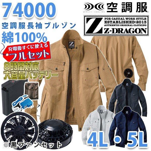 Z-DRAGON自重堂 74000 空調服フルセット8時間対応 長袖ブルゾン 綿100%【4L・5L】【ブラックファン】SALEセール