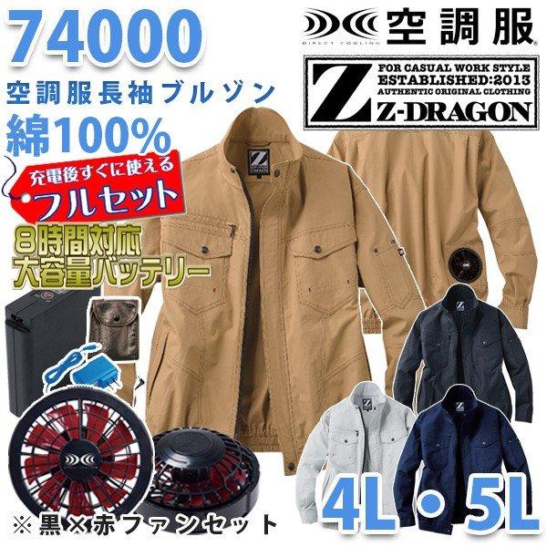Z-DRAGON自重堂 74000 空調服フルセット8時間対応 長袖ブルゾン 綿100%【4L・5L】【黒×赤ファン】SALEセール