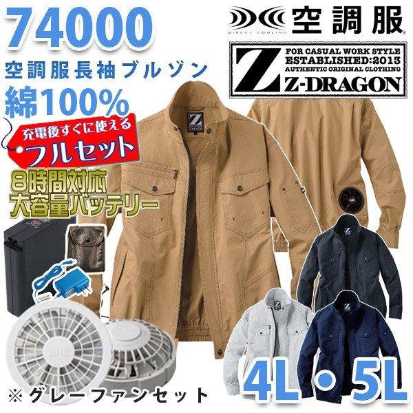 Z-DRAGON自重堂 74000 空調服フルセット8時間対応 長袖ブルゾン 綿100%【4L・5L】【グレーファン】SALEセール