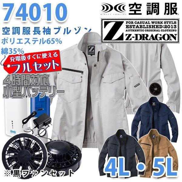 Z-DRAGON自重堂 74010 空調服フルセット4時間対応 長袖ブルゾン ポリエステル65%・綿35%【4L・5L】【ブラックファン】SALEセール