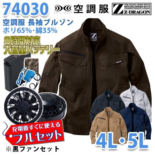 【2019新作】Z-DRAGON 74030 (4L・5L) [空調服フルセット8時間対応] 長袖ブルゾン【ブラックファン】自重堂☆SALEセール