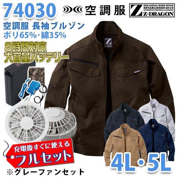 【2019新作】Z-DRAGON 74030 (4L・5L) [空調服フルセット8時間対応] 長袖ブルゾン【グレーファン】自重堂☆SALEセール