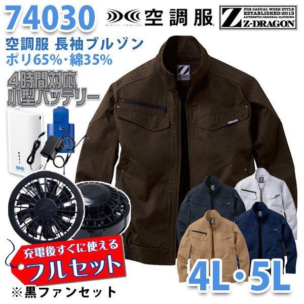 【2019新作】Z-DRAGON 74030 (4L・5L) [空調服フルセット4時間対応] 長袖ブルゾン【ブラックファン】自重堂☆SALEセール