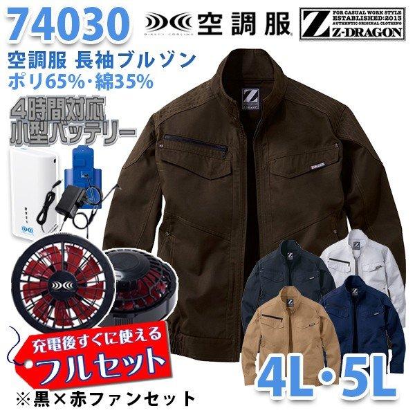 【2019新作】Z-DRAGON 74030 (4L・5L) [空調服フルセット4時間対応] 長袖ブルゾン【黒×赤ファン】自重堂☆SALEセール