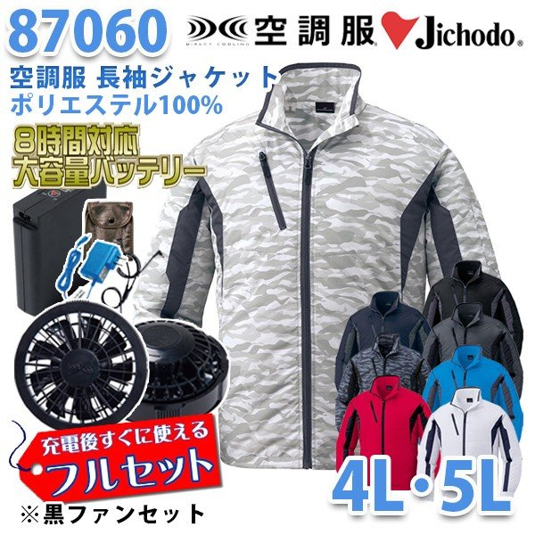 【2019新作】Jichodo 87060 (4L・5L) [空調服フルセット8時間対応] 長袖ジャケット【ブラックファン】自重堂☆SALEセール