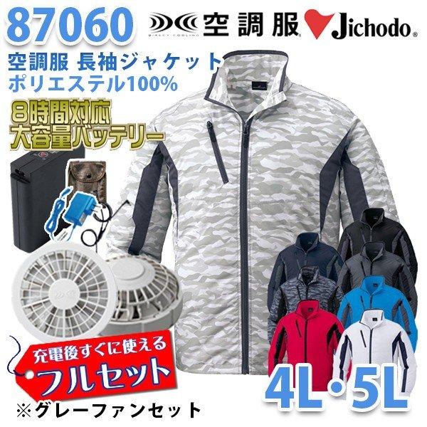 【2019新作】Jichodo 87060 (4L・5L) [空調服フルセット8時間対応] 長袖ジャケット【グレーファン】自重堂☆SALEセール