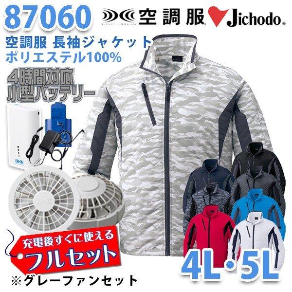 【2019新作】Jichodo 87060 (4L・5L) [空調服フルセット4時間対応] 長袖ジャケット【グレーファン】自重堂☆SALEセール