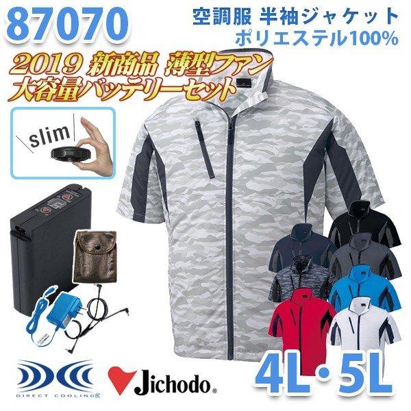 【2019新作 新・薄型ファン】Jichodo 87070 (4L・5L) [空調服フルセット8時間対応] 半袖ジャケット 自重堂☆SALEセール