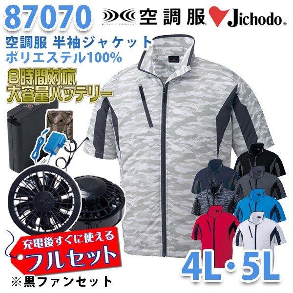 【2019新作】Jichodo 87070 (4L・5L) [空調服フルセット8時間対応] 半袖ジャケット【ブラックファン】自重堂☆SALEセール