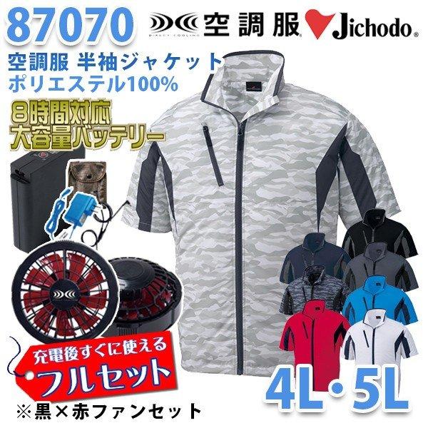 【2019新作】Jichodo 87070 (4L・5L) [空調服フルセット8時間対応] 半袖ジャケット【黒×赤ファン】自重堂☆SALEセール