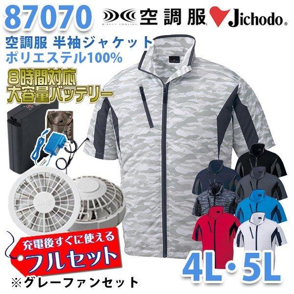 【2019新作】Jichodo 87070 (4L・5L) [空調服フルセット8時間対応] 半袖ジャケット【グレーファン】自重堂☆SALEセール