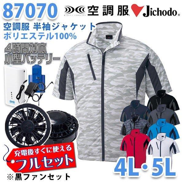 【2019新作】Jichodo 87070 (4L・5L) [空調服フルセット4時間対応] 半袖ジャケット【ブラックファン】自重堂☆SALEセール