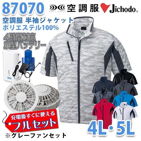 【2019新作】Jichodo 87070 (4L・5L) [空調服フルセット4時間対応] 半袖ジャケット【グレーファン】自重堂☆SALEセール