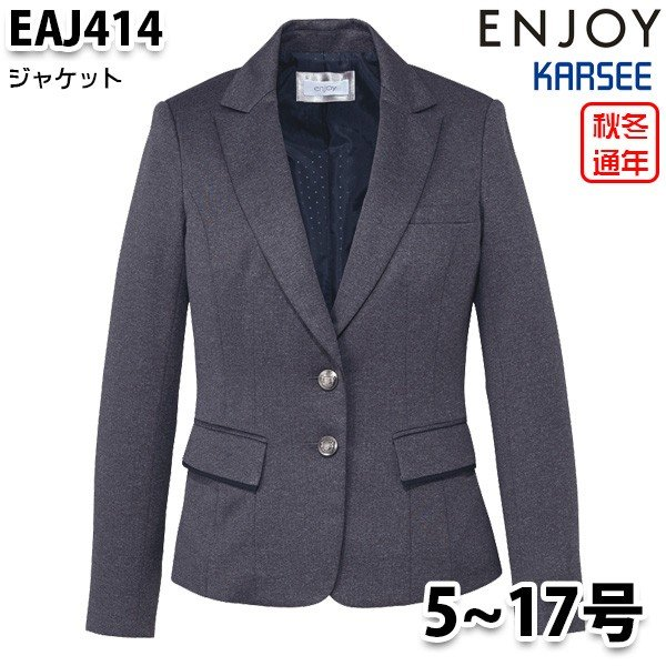 事務服 ジャケット 5☆好評 EAJ414 カーシーKARSEEエンジョイENJOYオフィスウェア事務服SALEセール 5号から17号 結婚祝い