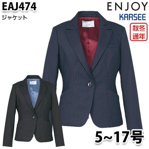 EAJ474 ジャケット 5号から17号 カーシーKARSEEエンジョイENJOYオフィスウェア事務服SALEセール