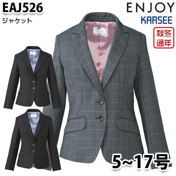 事務服 ジャケット EAJ526 5号から17号 直営店 カーシーKARSEEエンジョイENJOYオフィスウェア事務服SALEセール ファッション通販