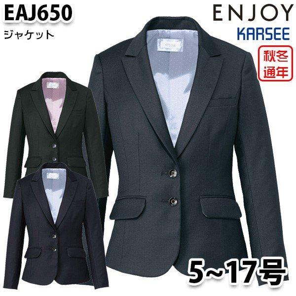 新品 正規激安 送料無料 事務服 ジャケット EAJ650 カーシーKARSEEエンジョイENJOYオフィスウェア事務服SALEセール 5号から17号