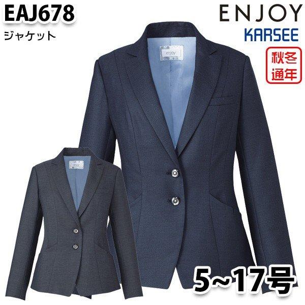 事務服 ジャケット EAJ678 大幅値下げランキング 贈答品 5号から17号 カーシーKARSEEエンジョイENJOYオフィスウェア事務服SALEセール