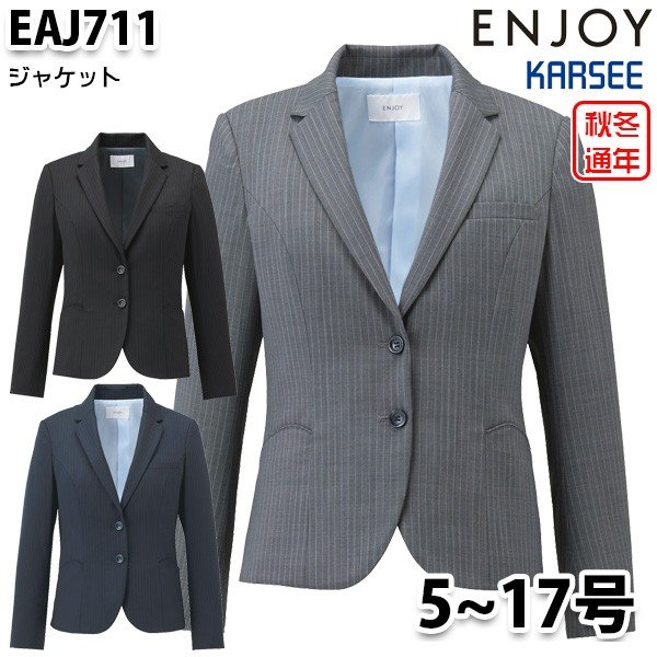 EAJ711 ジャケット 5号から17号 カーシーKARSEEエンジョイENJOYオフィスウェア事務服SALEセール