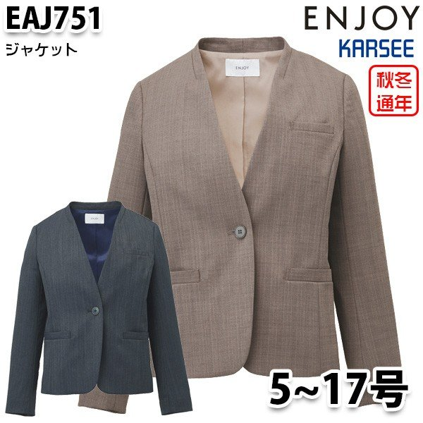事務服 ジャケット EAJ751 カーシーKARSEEエンジョイENJOYオフィスウェア事務服SALEセール 5号から17号 永遠の定番 販売