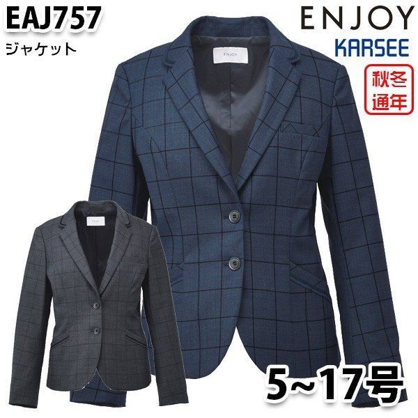 事務服 好評 ジャケット 買収 EAJ757 5号から17号 カーシーKARSEEエンジョイENJOYオフィスウェア事務服SALEセール