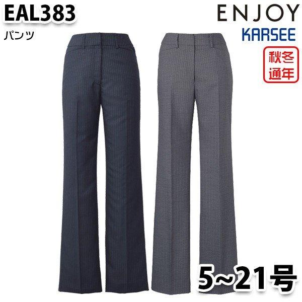 EAL383 レディスパンツ 5号から21号 カーシーKARSEEエンジョイENJOYオフィスウェア事務服SALEセール