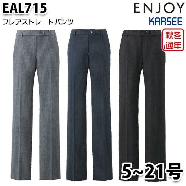 EAL715 レディスパンツ 5号から21号 カーシーKARSEEエンジョイENJOYオフィスウェア事務服SALEセール