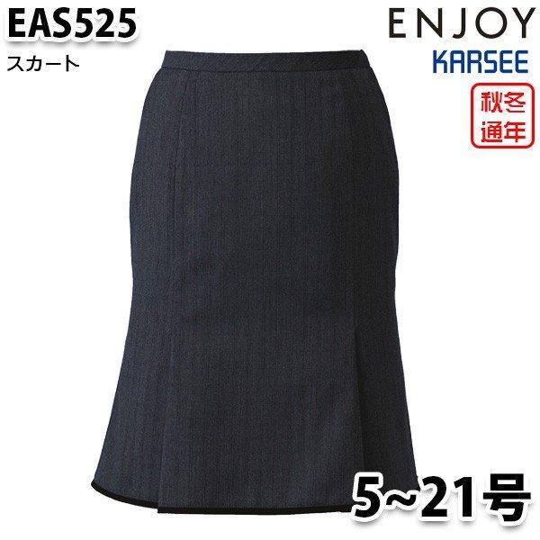 EAS525 スカート 5号から21号 カーシーKARSEEエンジョイENJOYオフィスウェア事務服SALEセール
