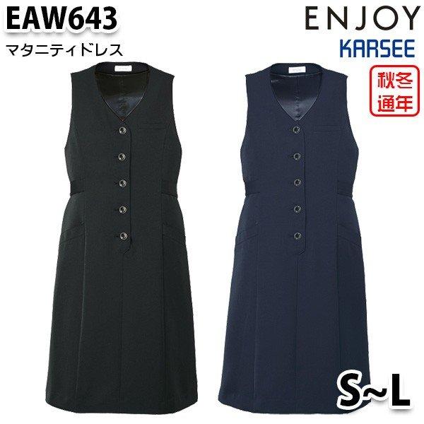 EAW643 マタニティドレス SからL カーシーKARSEEエンジョイENJOYオフィスウェア事務服SALEセール
