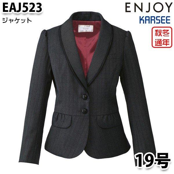 EAJ523 ジャケット 19号 カーシーKARSEEエンジョイENJOYオフィスウェア事務服SALEセールdrtsQChx