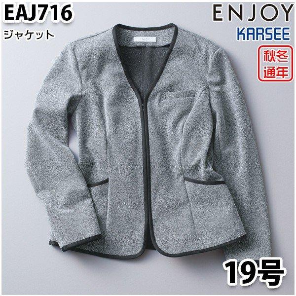 <title>事務服 ジャケット 保証 EAJ716 19号 カーシーKARSEEエンジョイENJOYオフィスウェア事務服SALEセール</title>