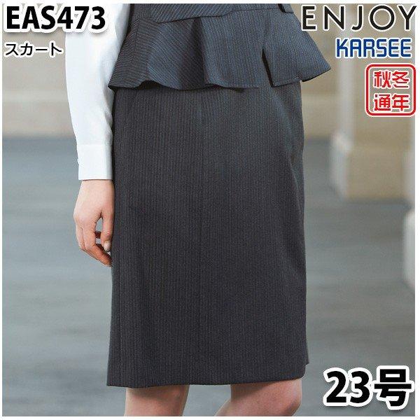 EAS473 スカート 23号 カーシーKARSEEエンジョイENJOYオフィスウェア事務服SALEセール
