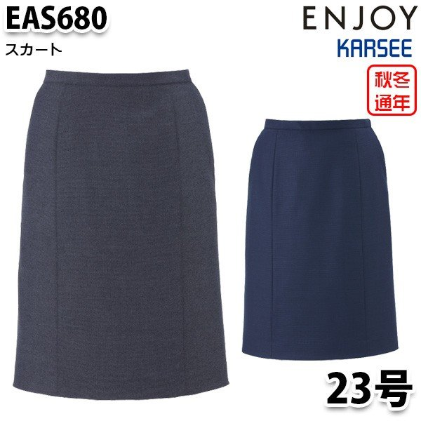 EAS680 スカート 23号 カーシーKARSEEエンジョイENJOYオフィスウェア事務服SALEセール