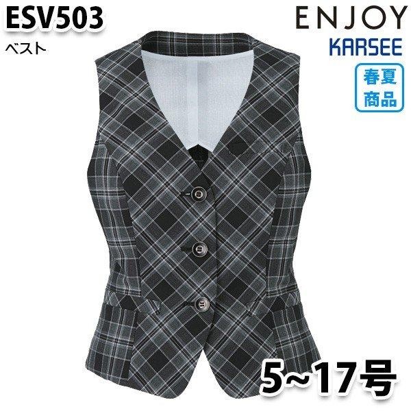 ESV503 ベスト 5号から17号カーシーKARSEEエンジョイENJOYオフィスウェア事務服SALEセール