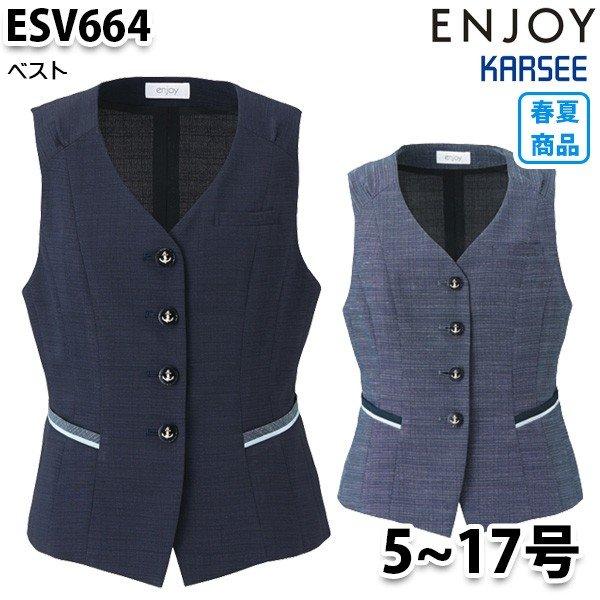 ESV664 ベスト 5号から17号カーシーKARSEEエンジョイENJOYオフィスウェア事務服SALEセール