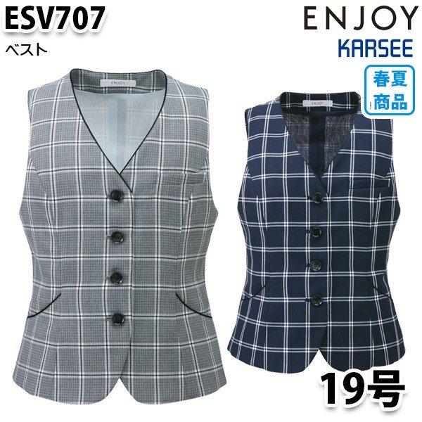 ESV707 ベスト19号カーシーKARSEEエンジョイENJOYオフィスウェア事務服SALEセール
