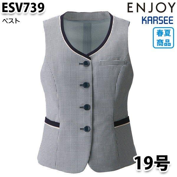 ESV739 ベスト19号カーシーKARSEEエンジョイENJOYオフィスウェア事務服SALEセール