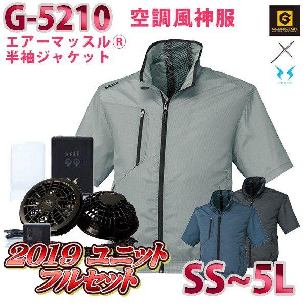 【2019新作】GLADIATOR×空調風神服【フルセット】G-5210 (SS~5L) エアーマッスル(R)コーコス・CO-COS半袖ジャケット