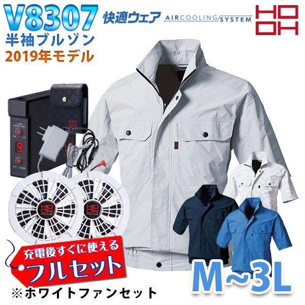HOOH [快適ウェアフルセット] V8307 (M~3L) 半袖ブルゾン【ホワイトファン】