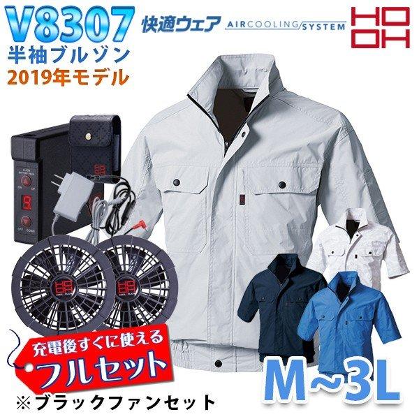 HOOH [快適ウェアフルセット] V8307 (M~3L) 半袖ブルゾン【ブラックファン】